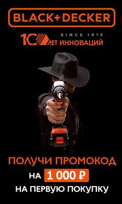 Скидка на 1000 рублей от нас!
