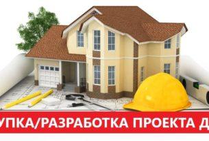 Разработать или купить проект дома