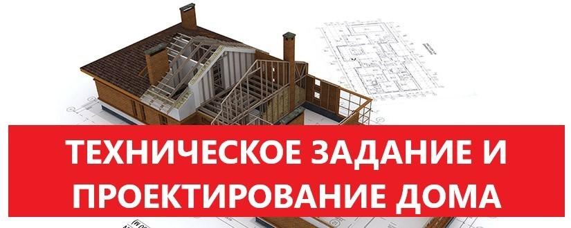Составление технического задания на планировку участка и проектирование дома