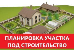 Планировка земельного участка под строительство дома
