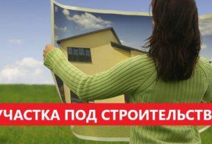 Выбор земельного участка для строительства дома