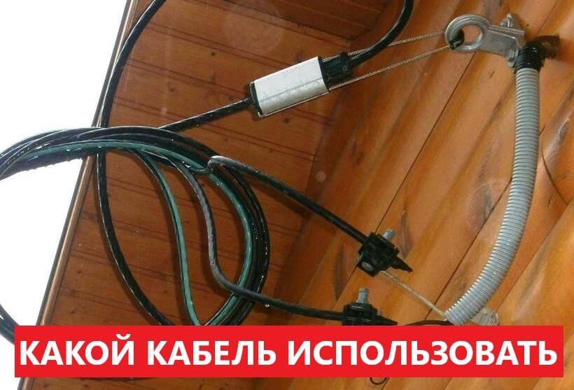Какой кабель для ввода с улицы