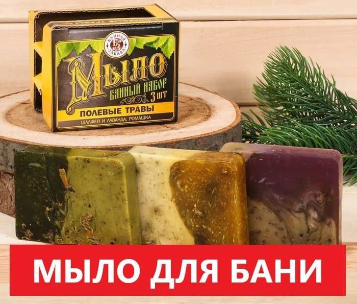 Какое мыло выбрать для бани