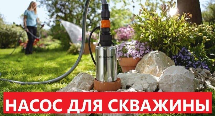 Как выбрать и установить насос для скважины на воду
