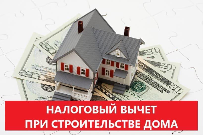 возврат денег за строительство дома