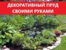 Декоративный пруд на участке своими руками