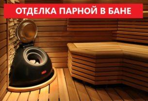 Примеры и варианты отделки парной в бане