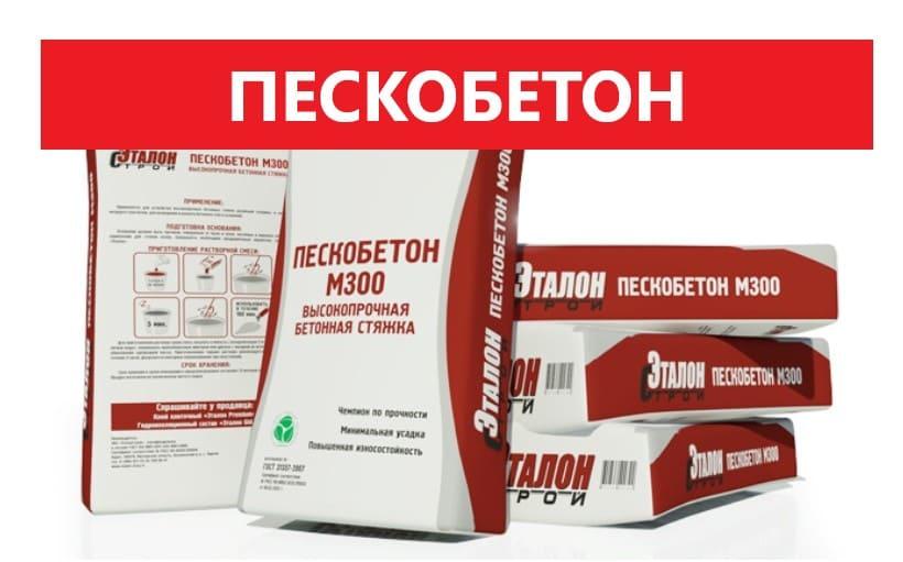 Пескобетон – морозоустойчивый и прочный материал, который часто используют в строительстве для обустройства чернового пола.