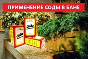 Применение пищевой соды в бане