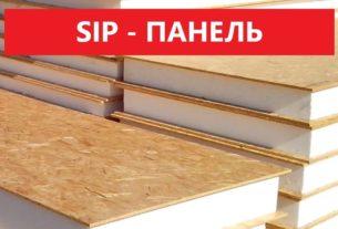 сип-панель