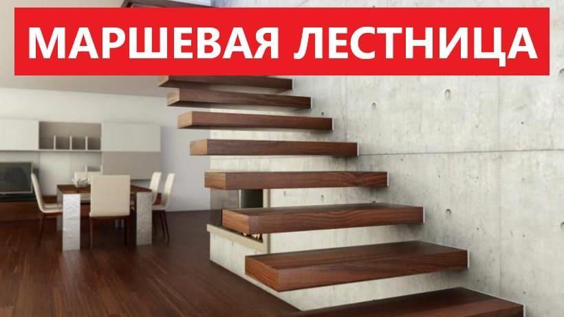 Маршевая лестница - типы, расчет и установка