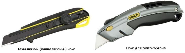 ножи для резки гипсокартона