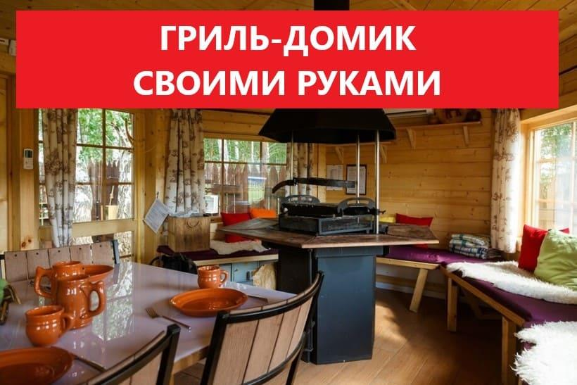 Как построить гриль-домик своими руками