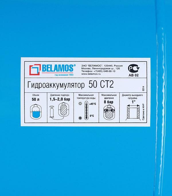 Описание Гидроаккумулятор Belamos 50 CT2 50 л
