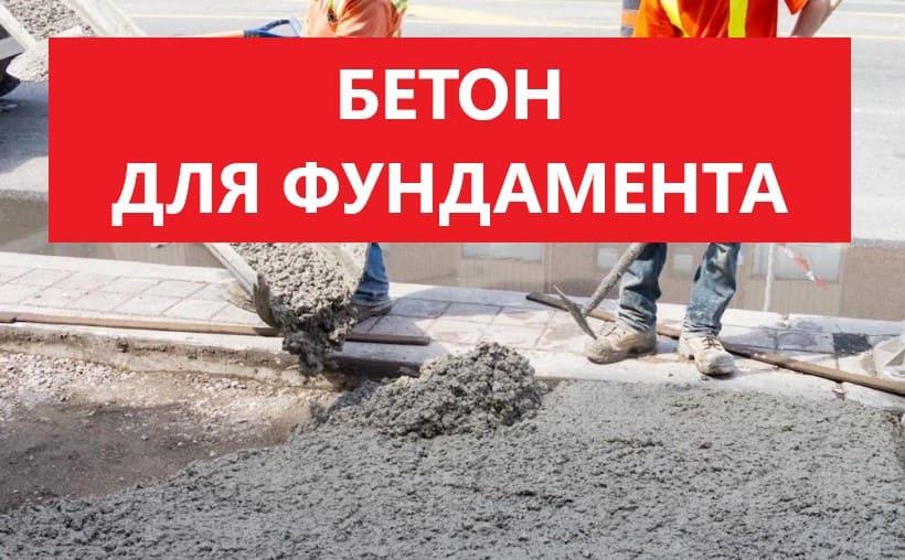Какой бетон нужен для фундамент классификация бетонаа -
