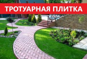 Тротуарная плитка от изготовления до укладки